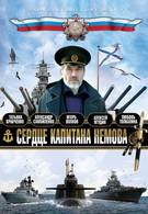 Сердце капитана Немова (2009)