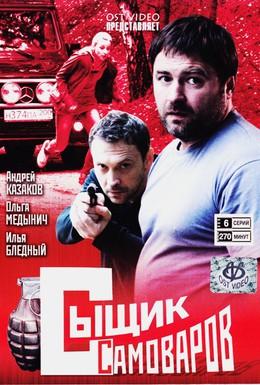 Постер фильма Сыщик Самоваров (2010)