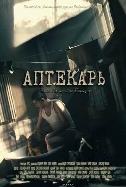 Постер фильма Аптекарь (2009)