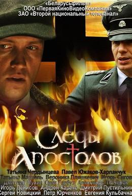 Постер фильма Следы апостолов (2013)