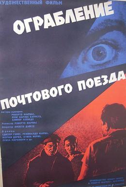 Постер фильма Ограбление почтового поезда (1962)