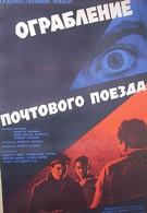 Ограбление почтового поезда (1962)
