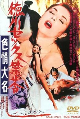 Постер фильма Похотливый сегун и 21 его наложница (1972)