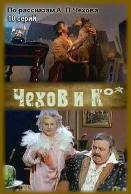 Постер фильма Чехов и Ко (1998)