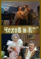 Чехов и Ко (1998)