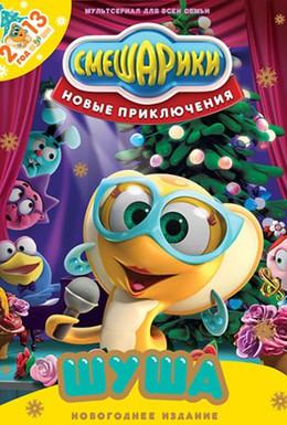 Постер фильма Смешарики. Новые приключения (2012)