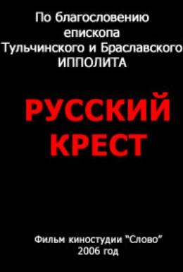 Постер фильма Русский крест, или Правда об абортах (2006)