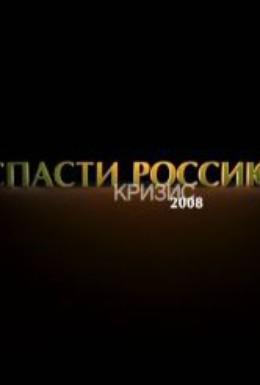 Постер фильма Кризис 2008: Спасти Россию (2012)