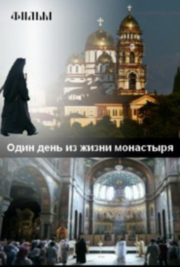 Постер фильма Один день из жизни мужского монастыря (2011)