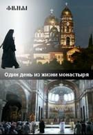 Один день из жизни мужского монастыря (2011)