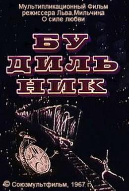 Постер фильма Будильник (1967)