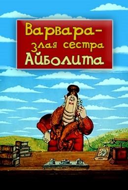 Постер фильма Варвара – злая сестра Айболита (1984)