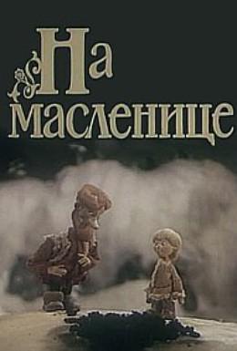 Постер фильма На масленице (1992)