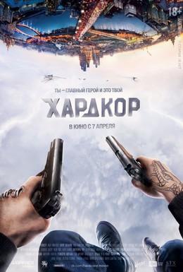 Постер фильма Хардкор (2015)
