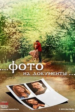 Постер фильма Фото на документы (2013)