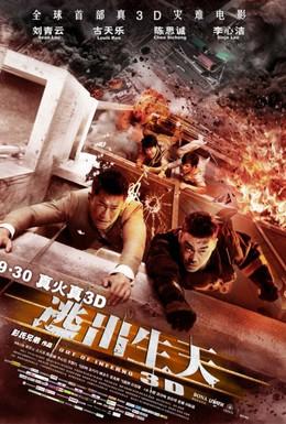 Постер фильма Инферно (2013)