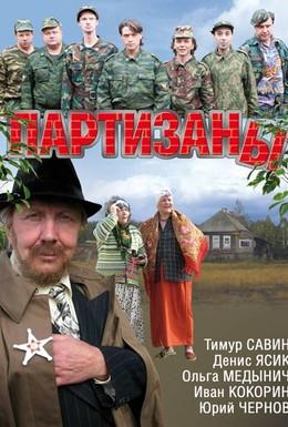 Постер фильма Партизаны (2010)