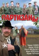 Партизаны (2010)