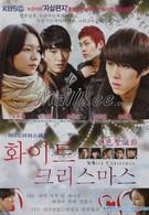 Белое Рождество (2011)