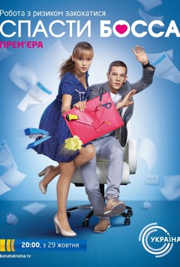 Постер фильма Спасти босса (2012)