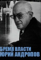 Юрий Андропов (2004)