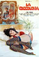 Леди Порно (1976)