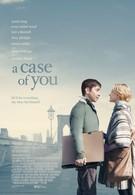 Дело в тебе (2013)