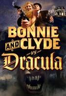 Бонни и Клайд против Дракулы (2008)
