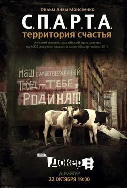 Постер фильма С.П.А.Р.Т.А.: Территория счастья (2012)