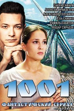 Постер фильма 1001 (2014)
