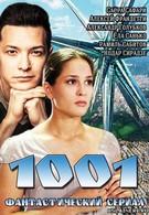 1001 (2014)