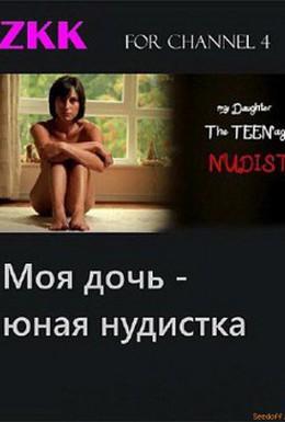 Постер фильма Моя дочь, юная нудистка (2012)