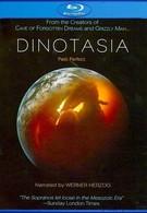 Сказание о динозаврах (2012)