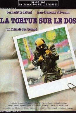 Постер фильма Черепаха на спине (1978)