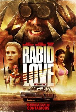Постер фильма Бешеная любовь (2013)