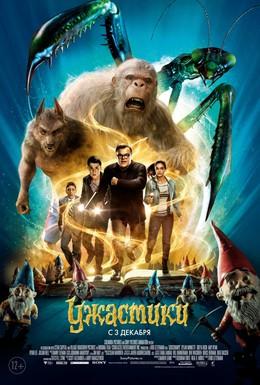 Постер фильма Ужастики (2015)