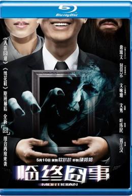 Постер фильма Гробовщик (2013)