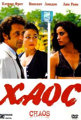 Постер фильма Хаос (2001)