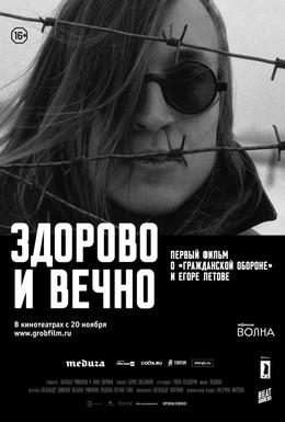 Постер фильма Здорово и вечно (2014)