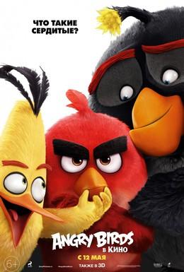 Постер фильма Angry Birds в кино (2016)
