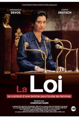 Постер фильма Закон (2014)
