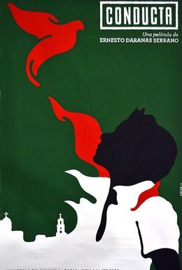 Постер фильма Поведение (2014)