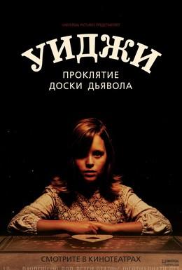 Постер фильма Уиджи. Проклятие доски дьявола (2016)