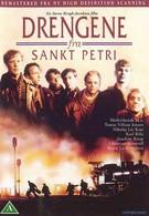 Мальчики из Санкт-Петри (1991)