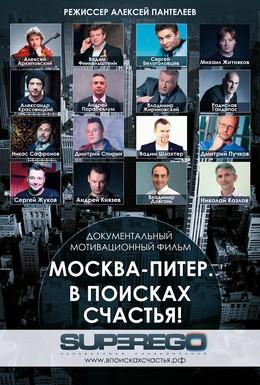 Постер фильма Москва-Питер. В поисках счастья! (2015)