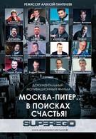 Москва-Питер. В поисках счастья! (2015)