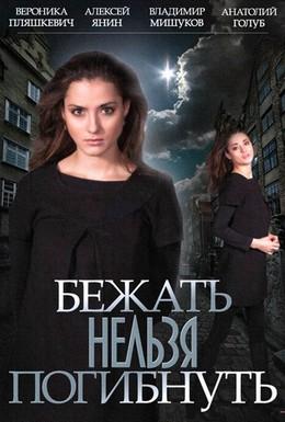 Постер фильма Бежать нельзя погибнуть (2015)