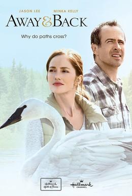 Постер фильма За закатом рассвет (2015)
