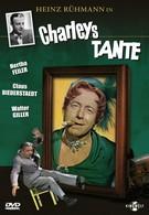 Тетка Чарлея (1956)