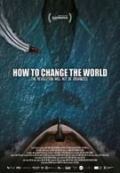 Как изменить мир (2015)
